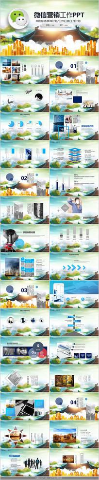 微信营销公众号PPT模板