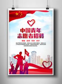 中国青年志愿者服务日公益海报