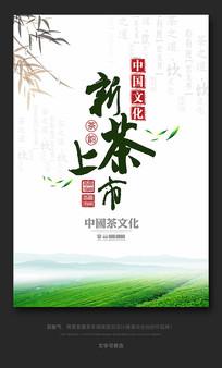 茶叶文化广告设计