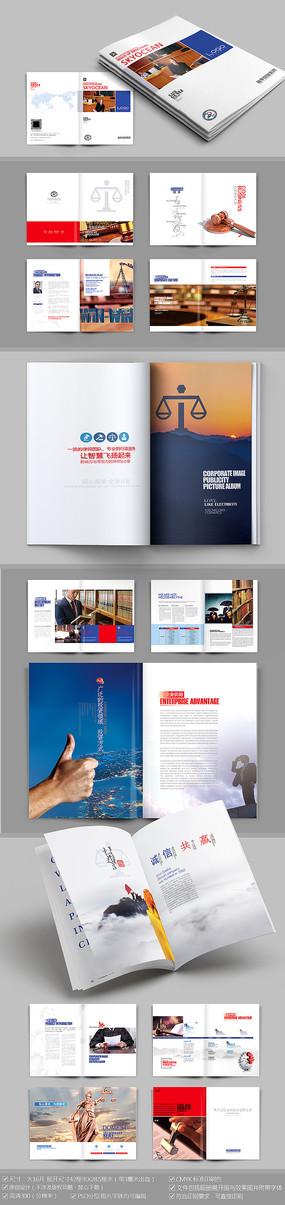 大气律所法律知识产权画册设计