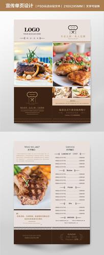 大气西餐厅高档酒店菜单宣传单