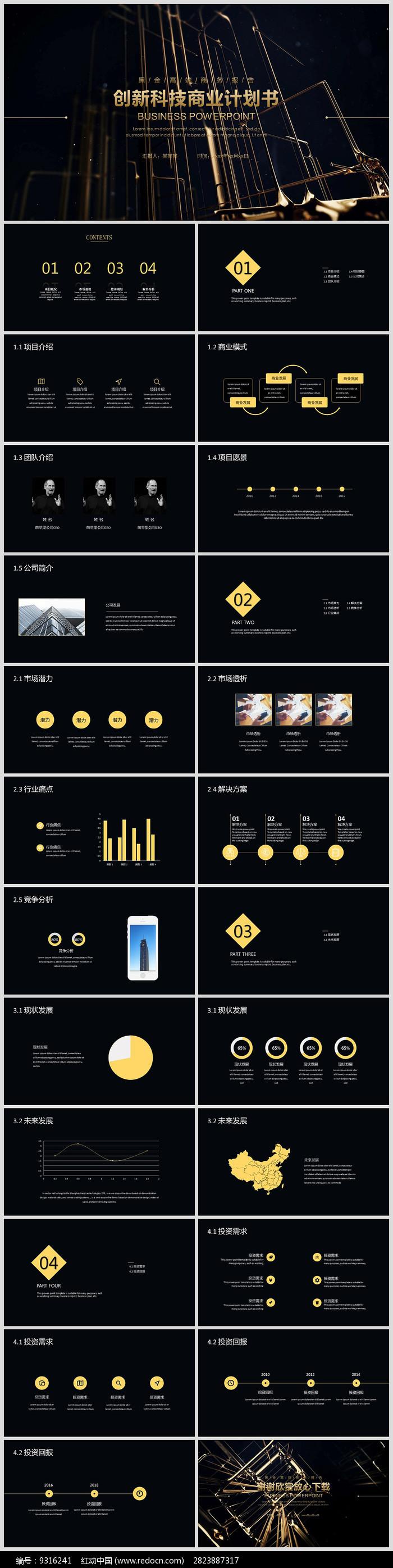 黑色重新科技商业计划书PPT图片