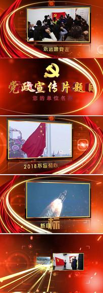 红色党政宣传汇报AE片头