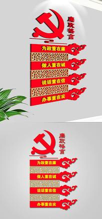 红色古典大气廉政文化