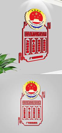 红色古典检察院精神文化墙