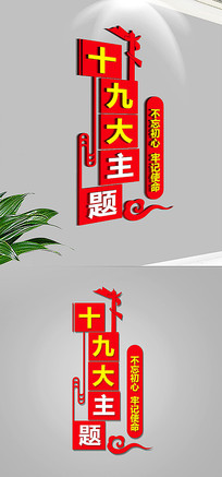 红色十九大精神口号党建文化墙