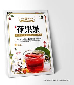 花果茶海报设计