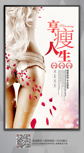 减肥瘦身海报设计