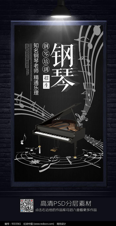 简约钢琴海报图片