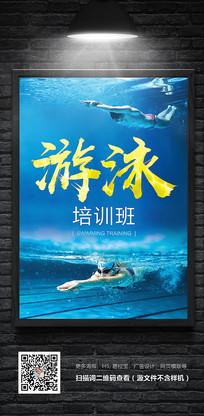 简约游泳培训班招生海报