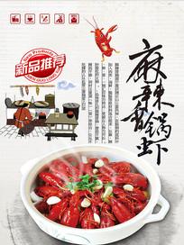 麻辣香锅小龙虾美食海报图片