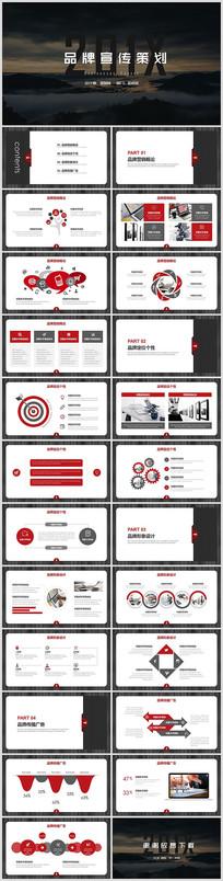 品牌宣传策划PPT模板