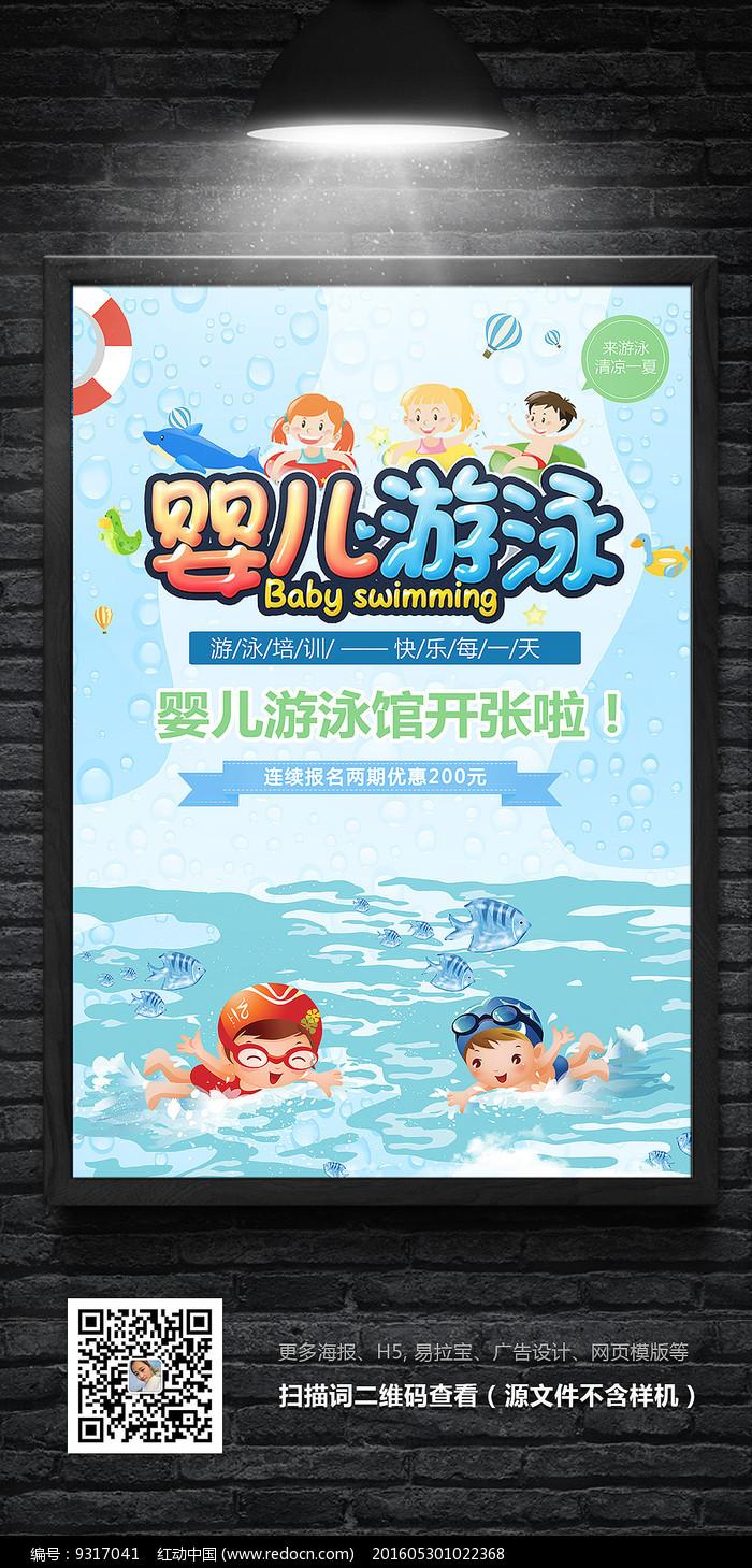 清新婴儿游泳海报游泳馆海报图片
