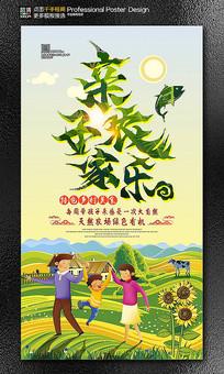 亲子农家乐旅游宣传海报