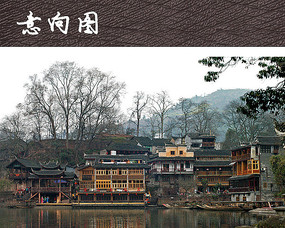 水乡村庄建筑