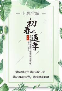 淘宝电商春夏首页banner
