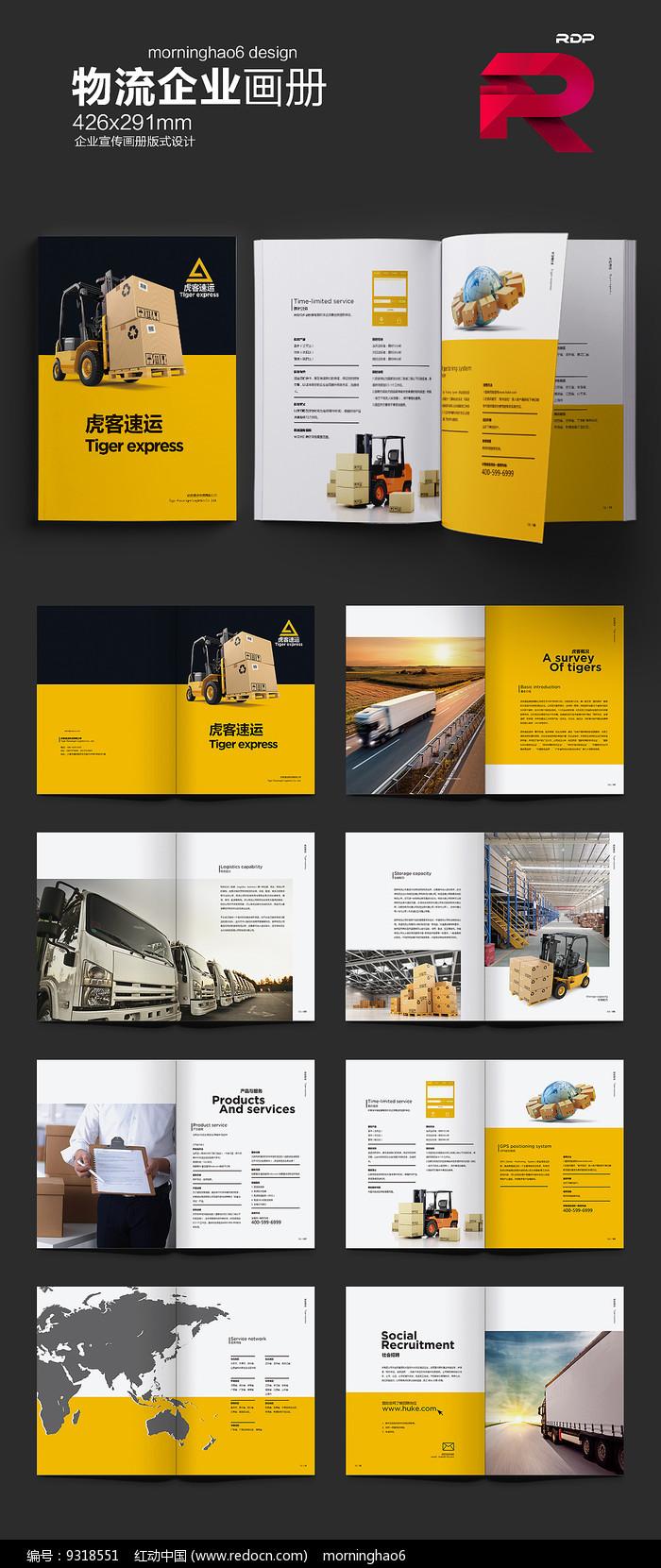 物流企业画册版式设计图片