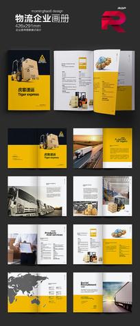 物流企业画册版式设计