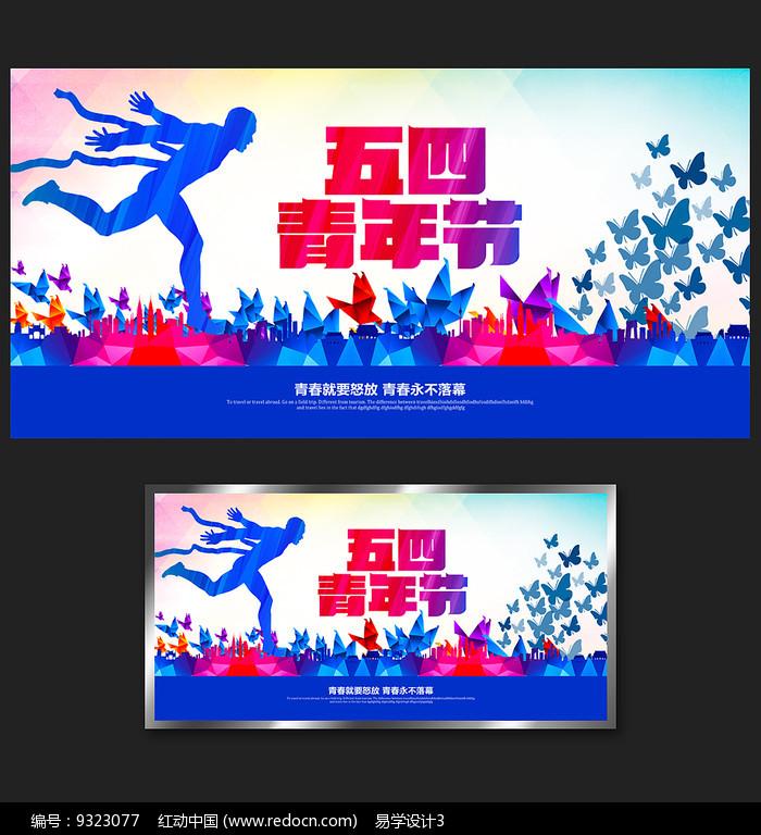 五四青年节梦想海报图片