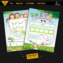 校园绿植单页设计