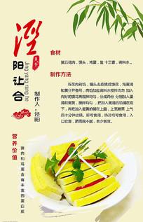 泾阳让合菜品海报设计