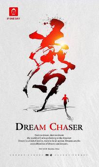 中国梦我的梦创意海报