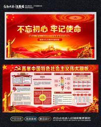 中国特色社会主义思想解读展板