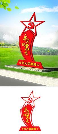 红色跟党走党建立体雕塑