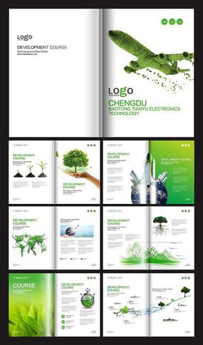 绿色生态环保工程画册