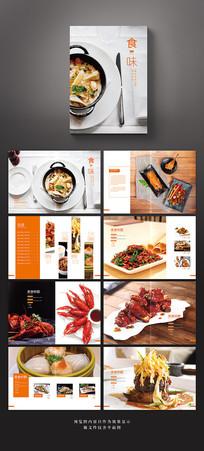 时尚清新餐饮美食品牌画册