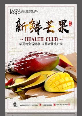 新鲜芒果设计海报
