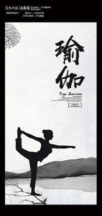 瑜伽养生宣传海报设计