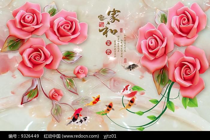 玉雕家和富贵九鱼图玫瑰背景墙