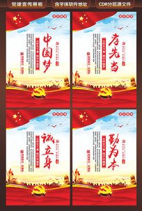 中国梦党建展板