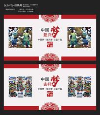 中国梦宣传公益展板设计