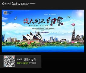 澳大利亚印象旅游海报