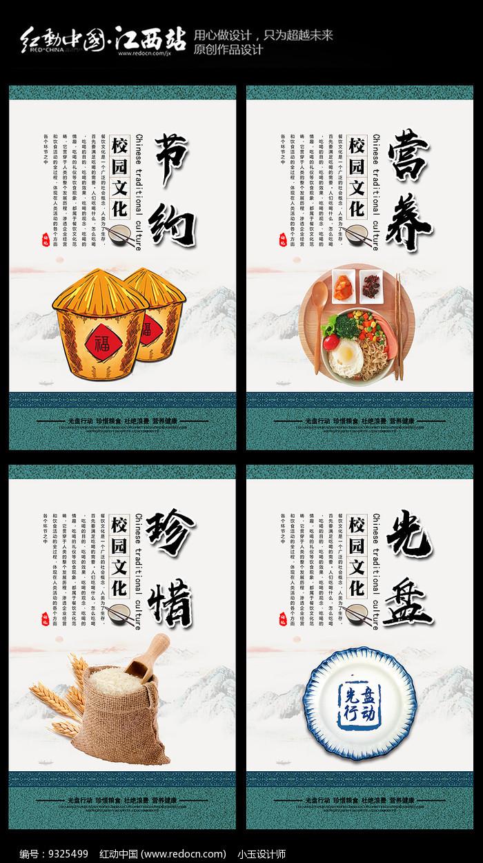 传统食堂文化展板设计图片