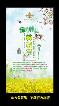 春季美食节海报