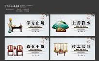 大气传统教育成语展板设计