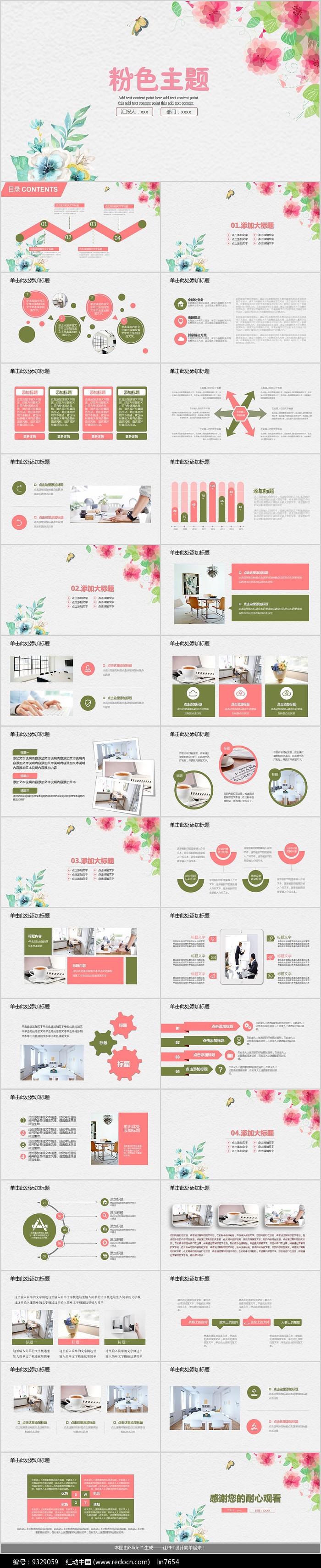 粉色主题工作计划PPT模板图片