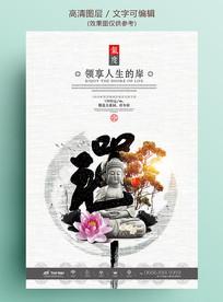 佛系中国风复古禅房地产海报