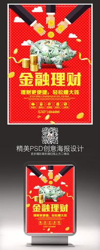 红色大气金融理财宣传海报