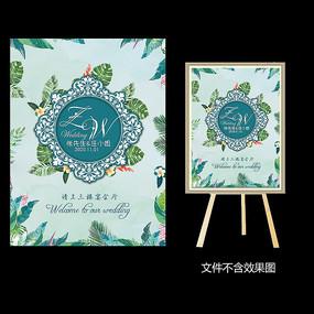 蓝绿田园风婚礼水牌设计