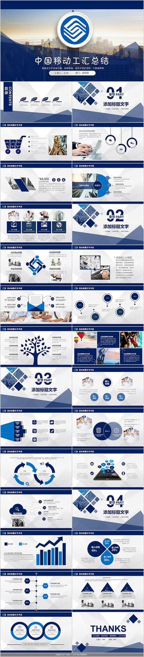 蓝色中国移动工汇总结PPT