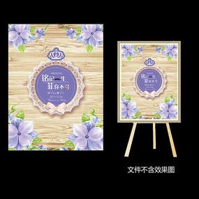 蓝紫色花卉婚礼迎宾水牌设计