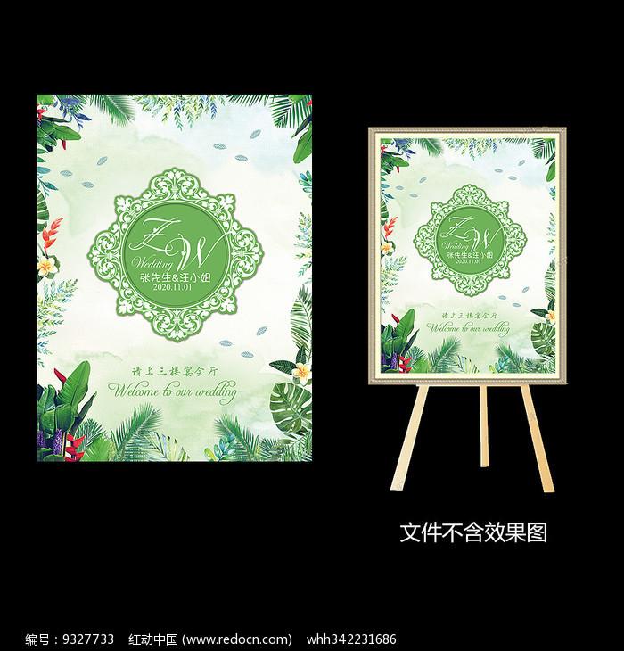 绿色小清新婚礼水牌设计图片