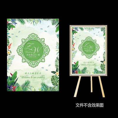 绿色小清新婚礼水牌设计