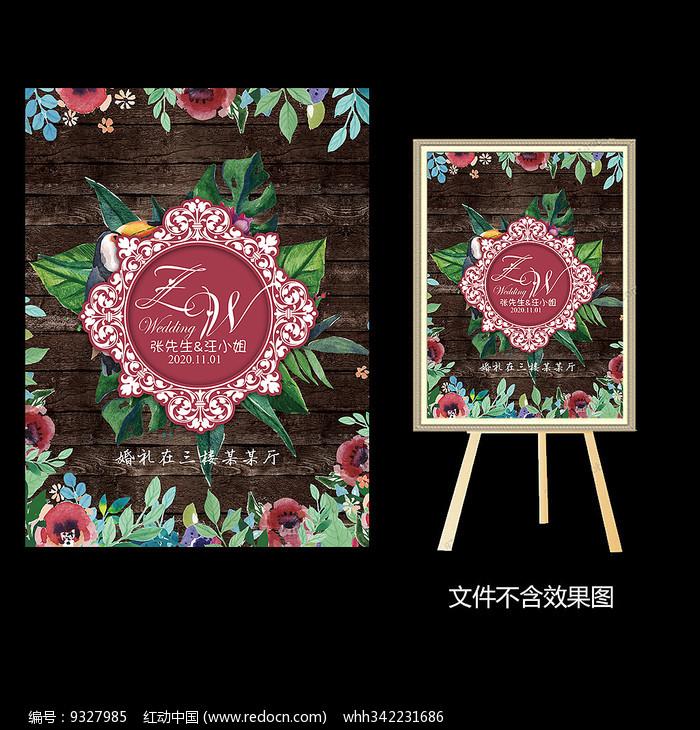 木板底纹花卉婚礼水牌设计图片