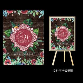 木板底纹花卉婚礼水牌设计