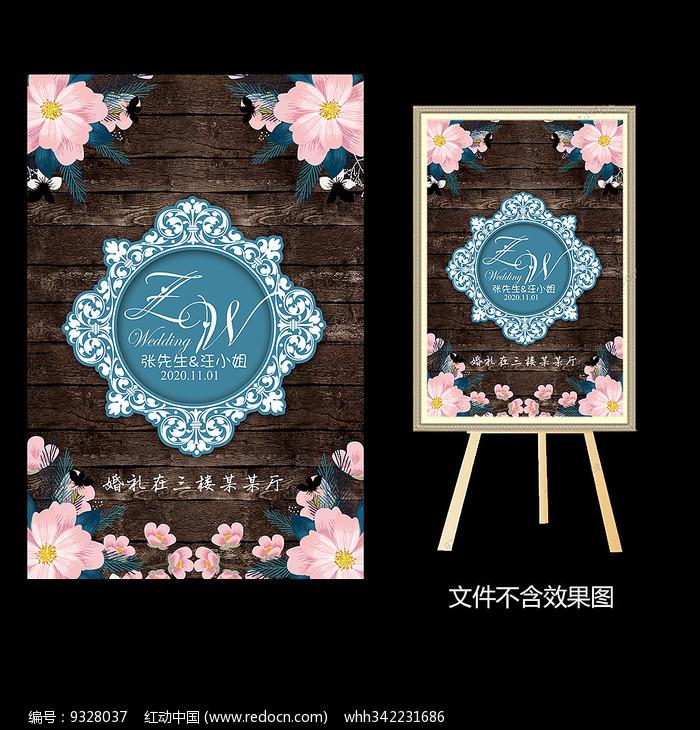 木板底纹蓝粉花卉婚礼水牌图片